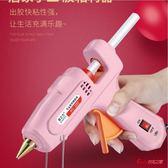 溶膠槍 膠搶熱熔膠搶家用手工兒童制作熱溶膠棒電熱融萬能小號7-11mm膠槍