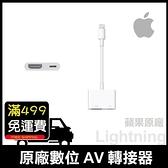 蘋果 Apple原廠公司貨 iPhone12 iPad Lightning 數位 AV 轉接器 HDMI 影像 鏡像輸出