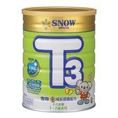 【6送1】雪印金T3成長營養配方(900g)  兩瓶免運費!!  (另有0-1m,歡迎來電諮詢~)