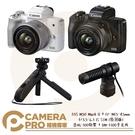 ◎相機專家◎ Canon EOS M50...