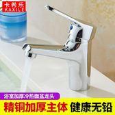 水龍頭 全銅單孔台盆洗手盆水龍頭衛生間冷熱混水閥洗臉盆  創想數位