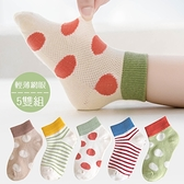 透氣網眼 (5雙一組) 圓點條紋拼接短襪 橘魔法 現貨 女童 襪子 短襪 兒童襪子 兒童