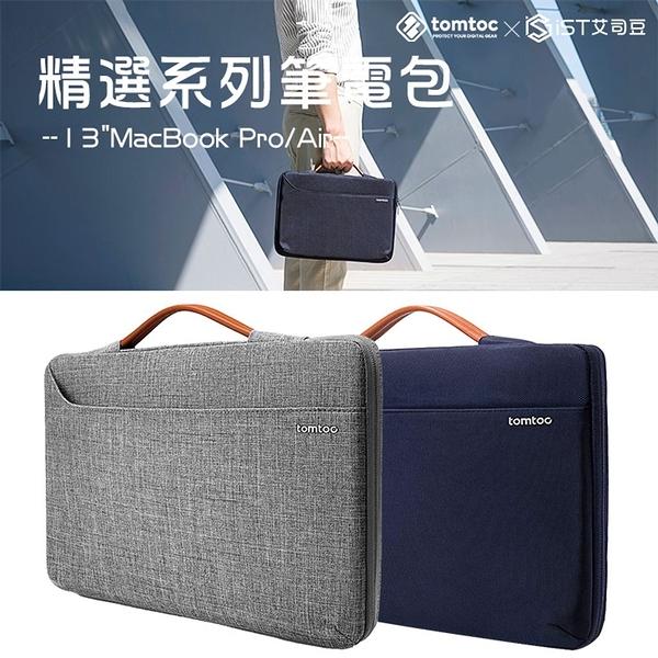 【Tomtoc】MacBook Pro 13吋 Macbook Air 筆電包 手提包 電腦包 精選風格