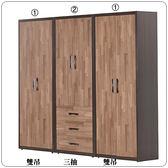 【水晶晶家具/傢俱首選】JF8024-A亞瑟8*6.5尺集層柚木三件式組合衣櫃全組