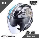 KYT安全帽,DJ,#GP2/藍