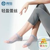 瑜珈襪子防滑專業女舞蹈襪子練功防滑瑜珈普拉提五指襪 樂淘淘