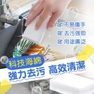科技海綿 科技海綿 菜瓜布 海綿 泡棉
