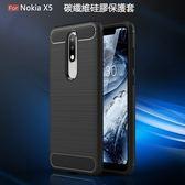 NOKIA X5 手機殼 拉絲 碳纖維 軟殼 保護殼 全包 氣囊 防摔 散熱 保護套