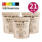 【愛不囉嗦】囉嗦洋芋片 - 21包/組 ( 出貨日5/26之後,宅配更輕鬆 )