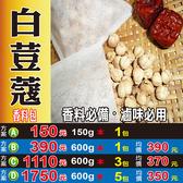SA121【白荳蔻の香料包(食品)】►均價(350元/斤)►共【5斤/3000g】║桂花▪桂圓肉▪紅棗