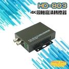 HD-803 AHD CVI TVI CVBS 轉HDMI轉換器 支援到4K8MP 免接DVR可直接連接螢幕顯示