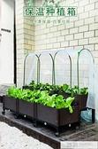 陽台種菜神器家庭省空間蔬菜專用種菜盆懶人長方形家用室內種植箱 母親節特惠