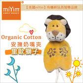 ✿蟲寶寶✿【美國miYim】里歐獅子 Organic Cotton 無毒商品 安撫奶嘴夾