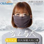保暖防寒口罩女加厚防塵防風透氣【洛麗的雜貨鋪】