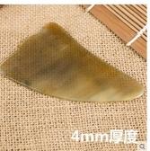 刮痧板 天然水牛角刮痧板全身通用刮痧儀器經絡面部美容瘦腿專用刮沙神器 夢藝