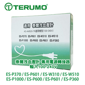 TERUMO 泰爾茂 專用原廠血壓計變壓器(適用電壓110V-240V) 專品藥局 【2009720】
