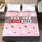 床墊 1.8m榻榻米保護墊子1.5米雙人墊被單人防滑1.2宿舍可折疊床墊【快速出貨八折搶購】