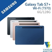 【贈傳輸線+氣囊支架】Samsung Galaxy Tab S7+ Wi-Fi (6G/128G) T970 12.4吋平板電腦【葳訊數位生活館】