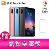分期0利率 紅米Note 6 Pro  (3GB/32GB)智慧型手機 贈『氣墊空壓殼*1』