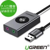 現貨Water3F綠聯 7.1立體聲環繞USB音效卡