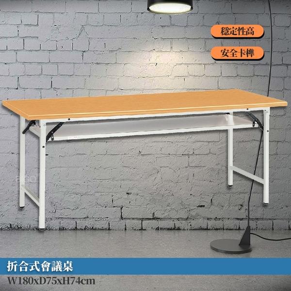 【辦公必備】 會議桌 折合式 木紋檯面板 (專利腳) 376-7 折疊式 摺疊桌 折合桌 摺疊會議桌 辦公桌