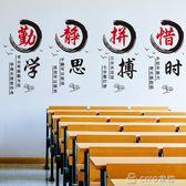 勵志墻貼墻面裝飾貼紙培訓學校班級教室文化墻布置貼畫補習輔導班YYP ciyo黛雅