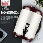 奶茶桶商用豆漿桶茶水桶牛奶咖啡桶大容量雙層不銹鋼奶茶店保溫桶CY 自由角落