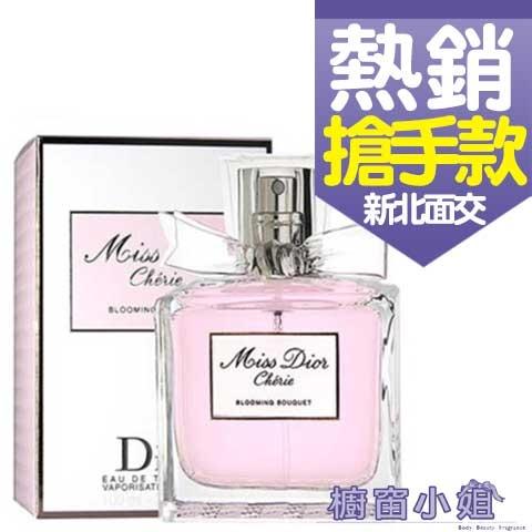 Miss Dior Blooming Bouquet 花漾迪奧 女性淡香水 100ML