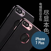 iPhone 7 Plus (5.5吋) 亮黑電鍍TPU殼 手機殼 金屬漆 電鍍 手機套 保護殼 保護套 TPU殼