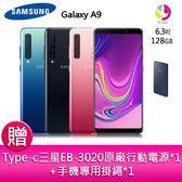 分期0利率 三星 Galaxy A9 四鏡頭 智慧型手機 贈 Type-c三星EB-3020原廠行動電源+手機專用掛繩