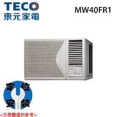 【TECO東元】8-9坪 定頻右吹窗型冷氣 MW40FR1 免運費 送基本安裝