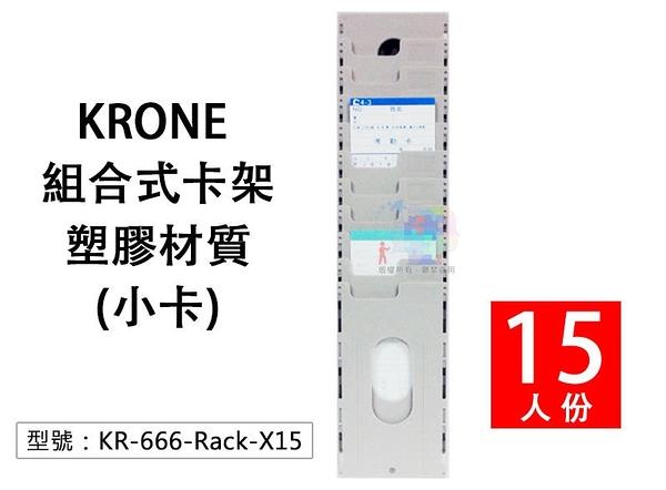 【15人份】KRONE 組合式塑膠卡架(小卡) 打卡鐘專用卡架 適用JM-2008 卡匣 KR-666-Rack-X15