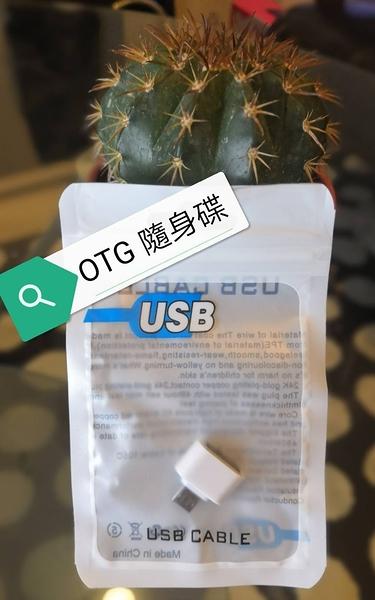 【鼎立資訊】24小時出貨*Micro USB to USB A母 OTG轉接頭 手機隨身碟需插記憶卡