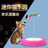 貓玩具彈簧老鼠發聲劍麻貓爪板 寵物貓咪玩具逗貓抓板爬架用品WY【聖誕再續 七折下殺】