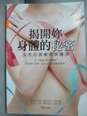 【書寶二手書T7/保健_JKO】揭開妳身體的秘密 - 女性自我檢測枕邊書原價_250_陳敏