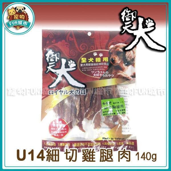 【動物雲】U14御天犬細切雞腿肉140g