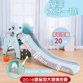 交換禮物-溜滑梯兒童滑梯嬰兒玩具寶寶滑滑梯室內家用樂園游樂場組合小型加厚加長XW免運