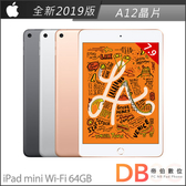 Apple iPad mini 5 7.9吋 Wi-Fi 64GB 平板電腦(6期0利率)-送抗刮保護貼+背蓋+立架