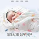 嬰兒包巾純棉繈褓新生抱被寶寶用品【奇趣小屋】
