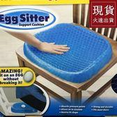 凝膠坐墊冰爽透氣蜂巢凝膠坐墊Egg Sitter雞蛋坐墊黑科技辦公室冰涼椅墊水感凝膠坐墊【現貨】