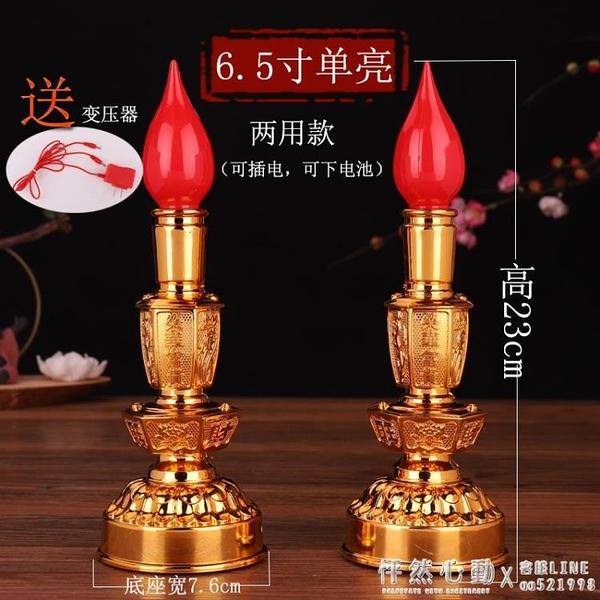 電蠟燭台供佛佛燈供燈led電燭燈長明燈供財神燈佛前供燈家用一對 怦然心動