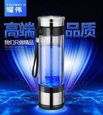 日本富氫水素水杯生成器高濃度負氫離子水杯電解健康玻璃養生杯-潮流小鋪