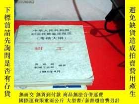 二手書博民逛書店罕見中華人民共和國職業技能鑑定規範考覈大綱鉗工21799 勞動部