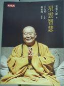 【書寶二手書T1/宗教_PJH】星雲智慧_星雲大師