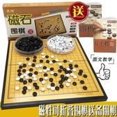 磁鐵磁石磁盤19路圍棋棋盤套裝可折疊便攜學生磁力吸盤 『洛小仙女鞋』YJT