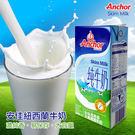 【單瓶】安佳紐西蘭牛奶 1000ml/瓶 ANCH2542 保久乳 牛奶 紐西蘭牛奶 安佳【4罐以上請選宅配】