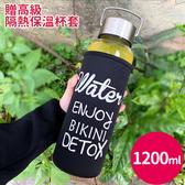 水杯 韓版清新大容量提把寬口玻璃泡茶杯1200ml 贈高級隔熱杯套【KCG023】123OK