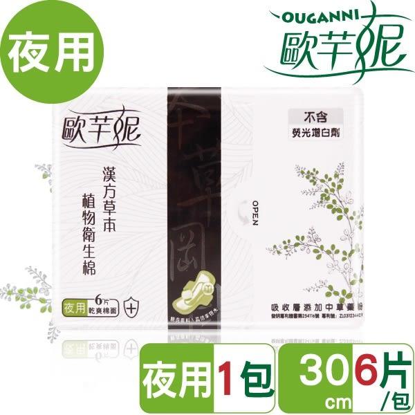 歐芉妮-漢方草本植物衛生棉(夜用型30cm6片入)