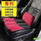 《DFhouse》柯爾曼-氣墊汽車坐墊+腰枕 辦公椅 書桌椅 電腦椅 腰枕 腰靠 氣墊