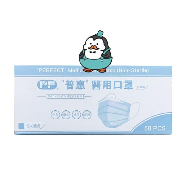 普惠醫用口罩(未滅菌)50片/盒